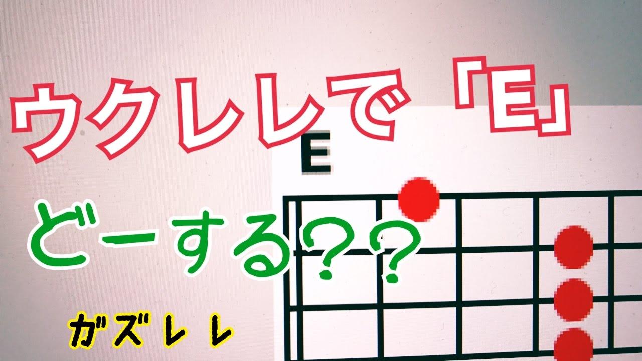 ウクレレ難関コード「E」ってどう押さえる?  超かんたん版GAZZLELE