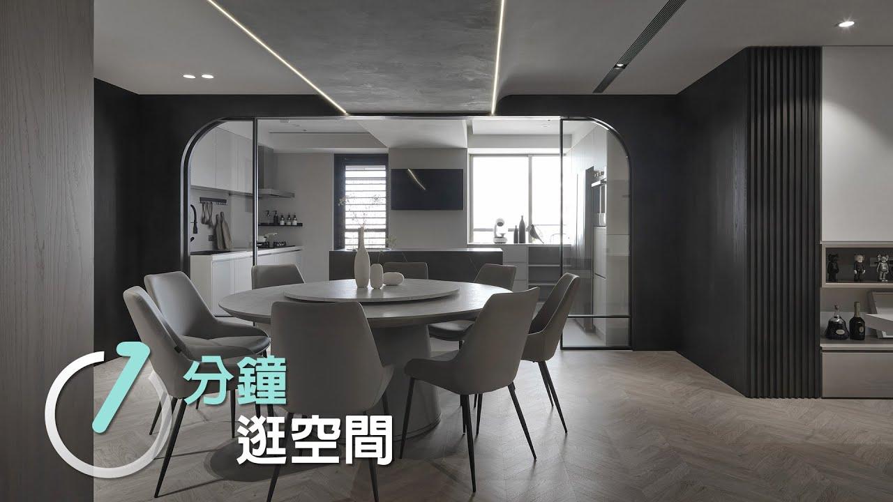 【一分鐘逛空間】簡約大器,巧思獨具新婚宅〡知域設計 x 一己空間制作