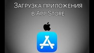 Урок 15 - Загрузка приложения в AppStore, публикация