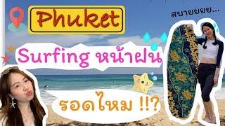 Phuket Travel Tips - กิน เที่ยว ภูเก็ต surfing 2 วัน 1 คืน [ENG SUB]