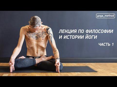 Обучение на инструктора йоги в Федерации йоги России
