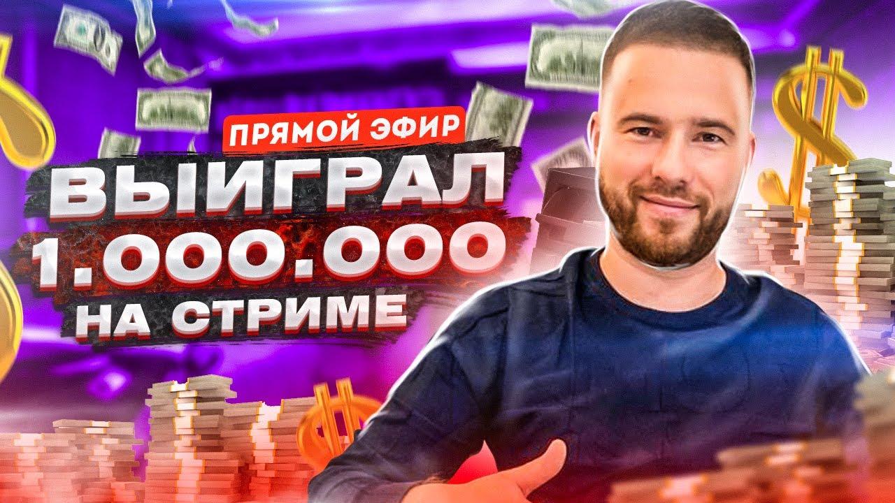 Онлайн казино  казино онлайн  стрим по казино  casino online  заносы недели  игровые автоматы