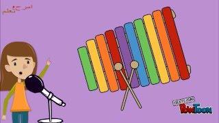 الآلات الموسيقية | تعليم اطفال | امرح وتعلم