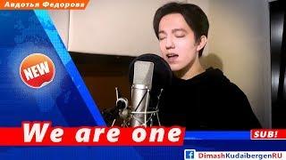 🔔 We are one Новая песня Димаша Кудайбергена  (SUB)