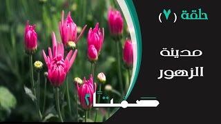 صمتاَ | مدينة الزهور | Samtan