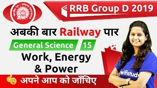 12:00 PM - RRB Group D 2019 | GS by Shipra Ma'am | Work, Energy and Power