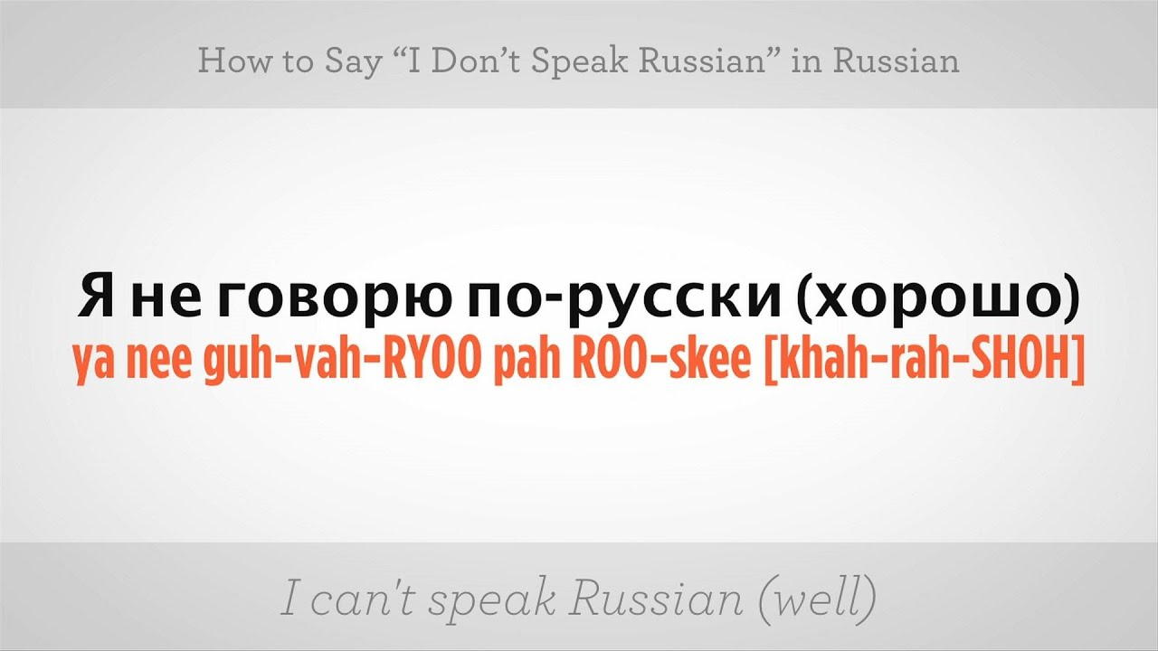 Speak Russian And That 69