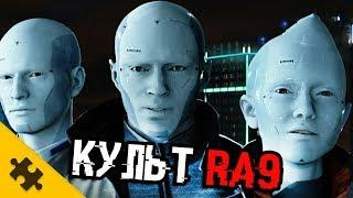 DETROIT - кто такие RA9? Секретная ПАСХАЛКА-концовка / 9 персонажей = RA9 (Easter Eggs)