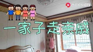 【山鍋兄弟】一家子走亲戚,山锅兄弟带女友参观170平米新房,看来有其它想法