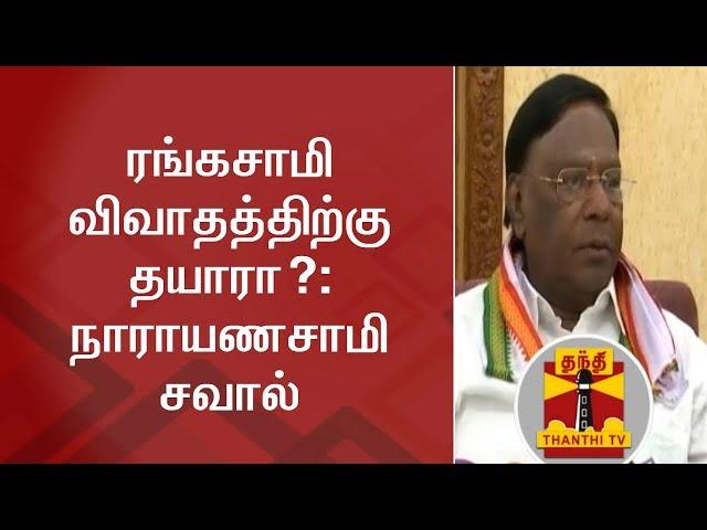 Puducherry CM Narayanasamy challenges Former CM Rangasamy for a debate