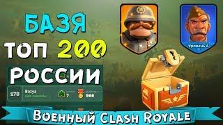 БАЗЯ находится в ТОП 200 игроков РОССИИ►ОТКРЫВАЕМ НОВЫЕ КАРТЫ и НОВЫЕ СУНДУКИ