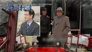 2019.06.20中視新聞台《夜問打權》預告 韓戰為何爆發?二次大戰後 世界分成兩大陣營!