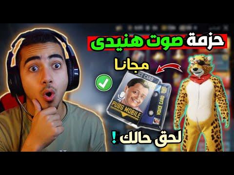احصل علي صوت محمد هنيدي في ببجي مجانا بأقوي طريقة 😱 بدلة النمر مجانية ! لحق حالك 😍🔥   Pubg Mobile