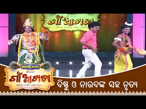 Gaon Akhada | Papu Dance With The Contestant | Twinkly Twinkly Little Star | Tarang TV