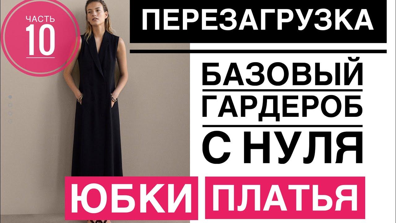 Базовые ПЛАТЬЯ 2019 ПЕРЕЗАГРУЗКА БАЗОВОГО ГАРДЕРОБА С НУЛЯ