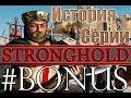 История серии Stronghold. Эпизод бонусный.