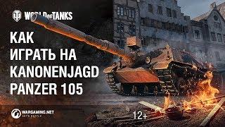 Как играть на KanonenJagdPanzer 105