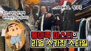 풍마족 마스터가 연출해 본 스카쟌 코디 ~!!!
