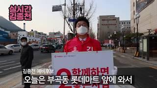 [김종천 예비후보] 롯데마트 앞에서 아침인사 드렸습니다…