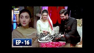 Meri Nanhi Pari Episode 16 - 20th May 2018 - ARY Digital Drama