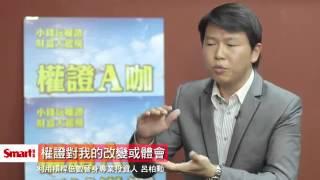 伊藤英明權證A咖呂柏勳權證實戰家Andy老師的百萬獲利說明會http://warra...