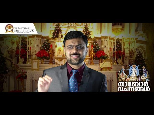 Thabor Vachanagal Epi 50  Marian TV  BY Shiju Thomas ദൈവത്തിനു എങ്ങനെ സമ്മാനങ്ങൾ തിരിച്ചു നൽകാം
