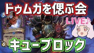 早めに偲んでいく【LIVE】 thumbnail