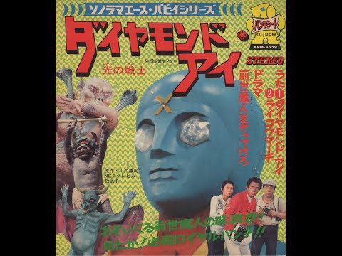 ソノラマエース・パピイシリーズ「光の戦士 ダイヤモンド・アイ」