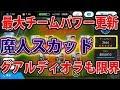 #297【ウイイレアプリ2018】最大チームパワー更新!魔人スカッド!!グアルディオラも限界!!