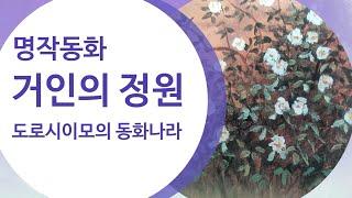 #거인의정원/명작동화/…