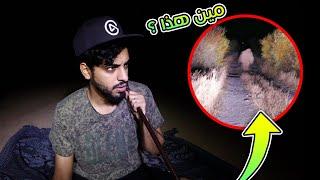 قصة جن في البر لحالي | و طلع لي شخص غريب !!!