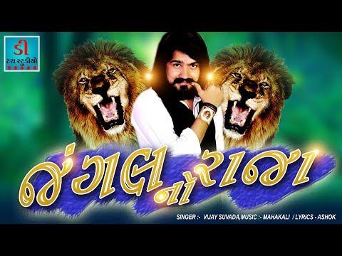 vijay-suvada-live-garba-2019-||-ચાર-કલાક-ના-ગરબા-વિજય-સુંવાળા-૨૦૧૯-||-raas-garba-||-dandiya