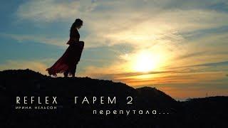 REFLEX — ПЕРЕПУТАЛА (LOUNGE-АЛЬБОМ «ГАРЕМ 2» — VLOG VIDEO)