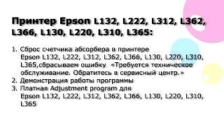 Сброс памперса. Adjustmentt program Epson L132, L222, L312, L362, L366,  L130, L220, L310, L365