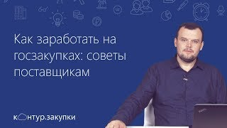 видео Поставщикам / SWG