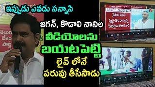 ఇప్పుడు ఎవడు సన్నాసి   Devineni Uma Reveal proofs For kodali Nani Comments   Telugu Today