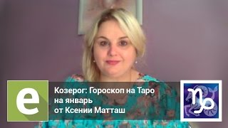Козерог - Гороскоп на Таро на январь от эксперта LiveExpert.ru Ксении Матташ