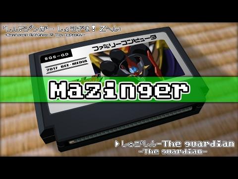 守護神-The guardian/真マジンガー 衝撃! Z編 8bit