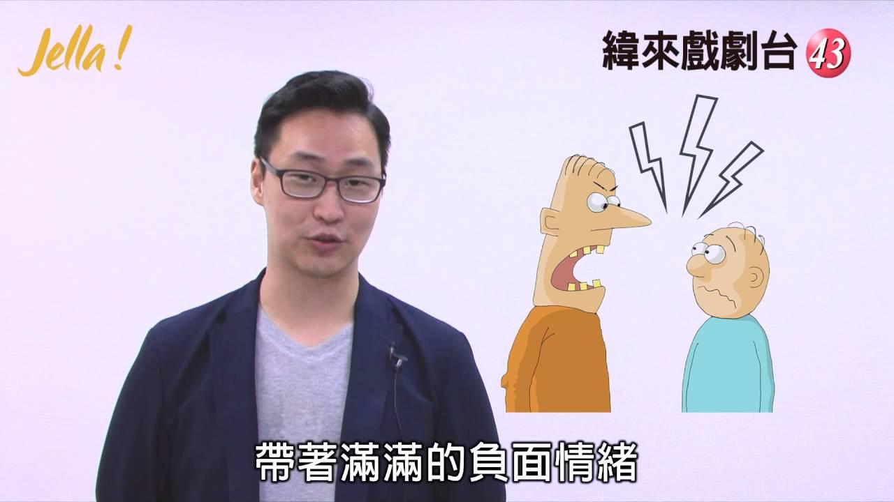 緯來戲劇臺 JELLA韓語教學~出糗怎麼辦? - YouTube