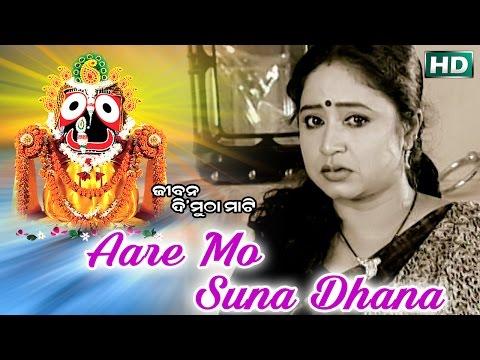 AARE MO SUNA DHANA ଆରେ ମୋ ସୁନା ଧନ | Album-JIBANA DI MUTHA MATI | Anusuya Nath | Sarthak Music