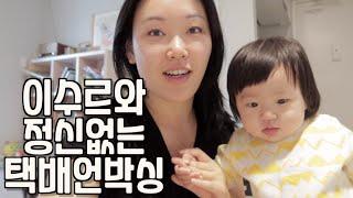 2주동안 서울집에 쌓인 택배언박싱(Aliexpress/…