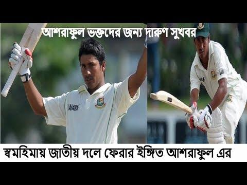চার বছর পর দুর্দান্ত এক সেঞ্চুরি করলেন আশরাফুল   mohammad ashraful return bangladesh cricket team