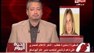 فيديو.. مشيرة خطاب: تمنيت أن أكون المرشح العربي الوحيد لمنصب اليونسكو