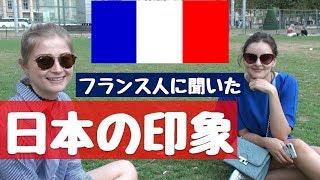 想像以上! 日本の印象 in フランス(パリ)