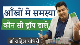 Type of Eye drops for Common Eye Problems (In Hindi)