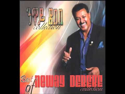 Ethiopia - Neway Debebe - Maebel new (ነዋይ ደበበ - ማእበል ነው) Ethiopian Oldies Music