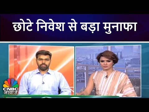 छोटे निवेश से बड़ा मुनाफा | Financial Planning Tips | Get Rich With Aashka | CNBC Awaaz
