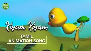 Tamil Animated Song For Kids | Tamil Kids Song