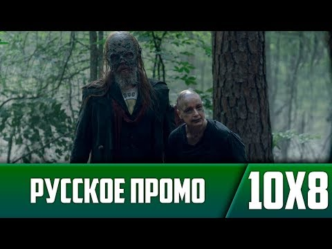Ходячие Мертвецы 10 сезон 8 серия | Русское Промо