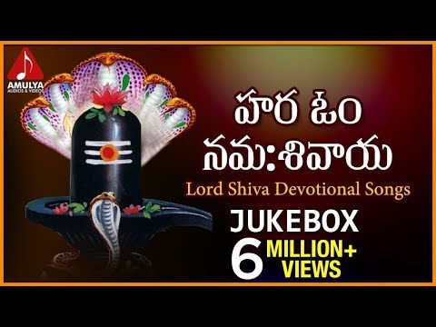 Lord Shiva Telugu Devotional Songs | Hara Om Namashivaya Songs Jukebox |Amulya Audios And Videos